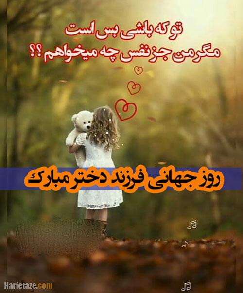 عکس نوشته روز جهانی فرزند دختر