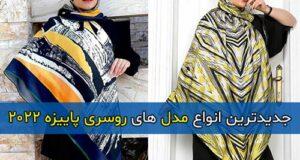 جدیدترین انواع مدل های روسری پاییزه زنانه ۱۴۰۱