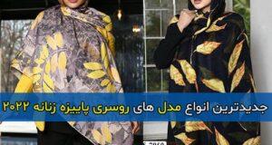جدیدترین انواع مدل های روسری پاییزه زنانه ۲۰۲۲