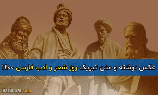 متن تبریک روز شعر و ادب فارسی 1400 + مجموعه عکس نوشته و عکس پروفایل