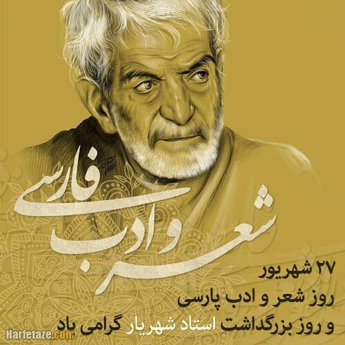 عکس پروفایل روز شعر و ادب فارسی 1400
