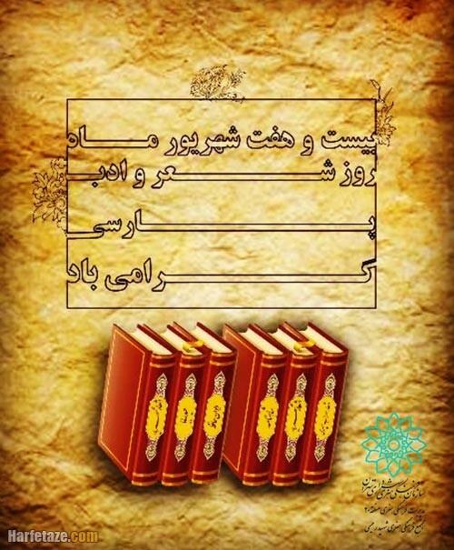 عکس نوشته روز شعر و ادب فارسی 1400