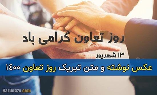 پیامک و متن ادبی تبریک روز تعاون 1400 + عکس نوشته پروفایل روز تعاون مبارک