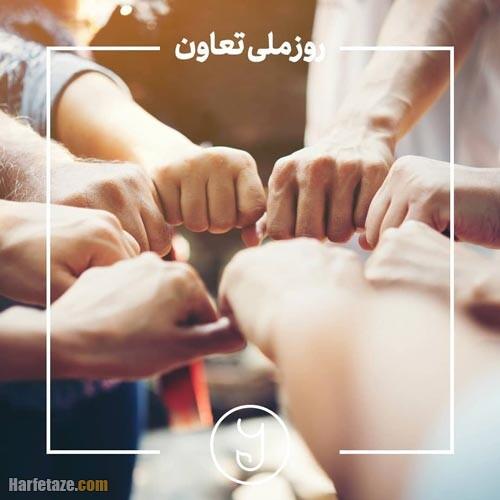 عکس پروفایل روز تعاون 1400