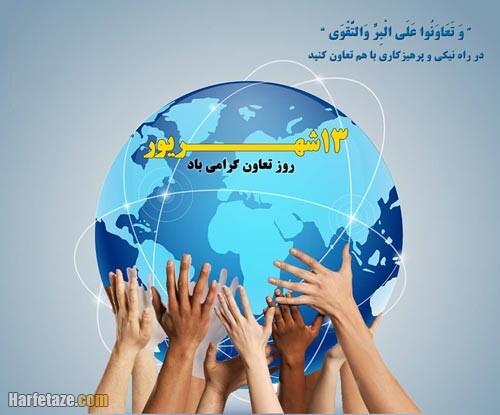 عکس نوشته روز تعاون 1400