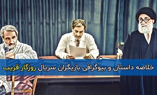 اسامی و بیوگرافی بازیگران سریال روزگار قریب با نقش ها+ داستان و تصاویر