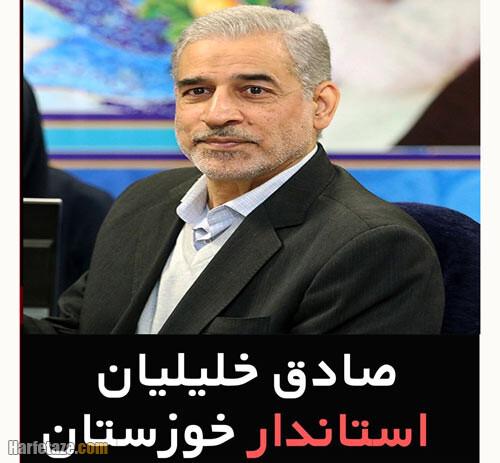 زندگینامه صادق خلیلیان سیاستمدار و وزیر سابق جهاد کشاورزی