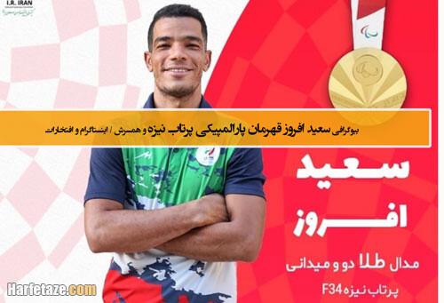 بیوگرافی سعید افروز قهرمان پارالمپیکی پرتاب نیزه و همسرش + علت معلولیت و افتخارات