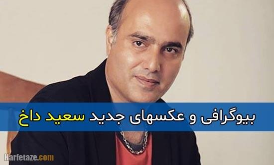 بیوگرافی سعید داخ بازیگر و همسر و فرزندانش +عکس های اینستاگرامی و فیلم شناسی