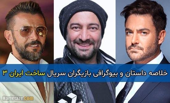اسامی و بیوگرافی بازیگران سریال ساخت ایران 3 با نقش + خلاصه داستان و تصاویر