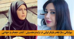 بیوگرافی سارا باهنر بازیگر ایرانی در ترکیه و همسرش+ عکس های جنجالی کشف حجاب