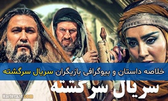 اسامی و بیوگرافی بازیگران سریال سرگشته با نقش+ خلاصه داستان و تصاویر