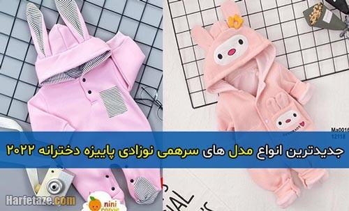 سرهمی نوزادی دخترانه 2022