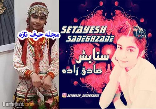 عکس های ستایش صادق زاده دختر کرمانجی