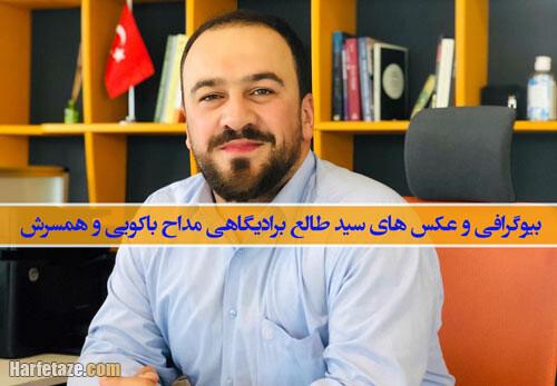 بیوگرافی سید طالع برادیگاهی باکویی مداح و همسر و فرزندانش+ عکس خانوادگی و آثار