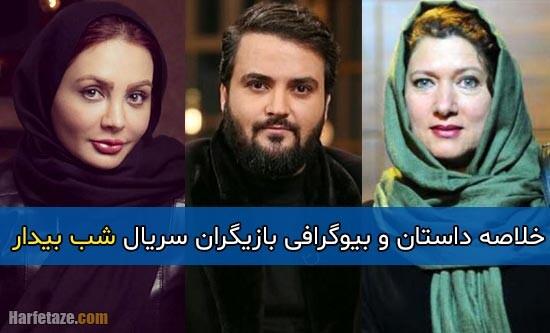 اسامی و بیوگرافی بازیگران سریال شب بیدار + داستان و عکس ها و زمان پخش