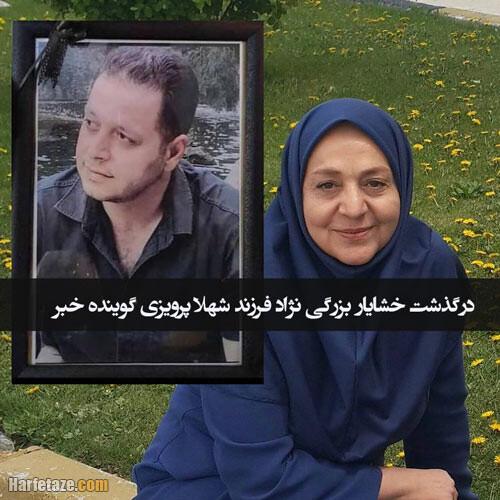 درگذشت خشایار بزرگی نژاد فرزند شهلا پرویزی گوینده اخبار