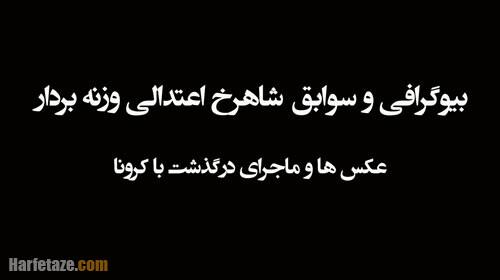 بیوگرافی و سوابق شاهرخ اعتدالی وزنه بردار + عکس ها و ماجرای درگذشت با کرونا