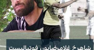 بیوگرافی و سوابق شاهرخ غلامرضاپور فوتبالیست بوشهری+ زندگینامه و خودکشی جنجالی