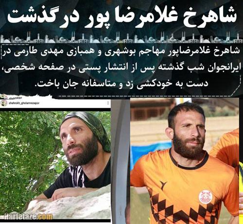 امار باشگاهی و سوابق فوتبالی شاهرخ غلامرضاپور