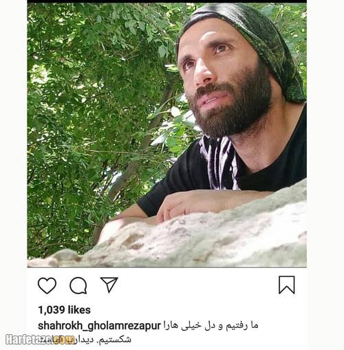 پیج اینستاگرام شاهرخ غلامرضا پور