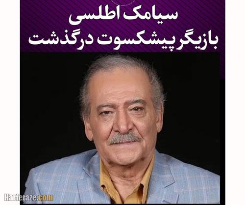 علت درگذشت و فوت ناگهانی سیامک اطلسی بازیگر چه بود؟ + زندگینامه و عکس ها