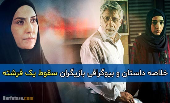 اسامی و بیوگرافی بازیگران سریال سقوط یک فرشته با نقش+ داستان و تصاویر زمان پخش