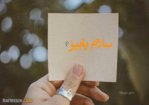 پیامک و متن ادبی تبریک فرارسیدن پاییز 1400 + عکس نوشته پاییز مبارک 2021
