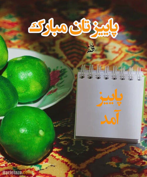 عکس نوشته تبریک پاییز 1400