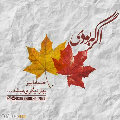عکس نوشته عاشقانه تبریک پاییز