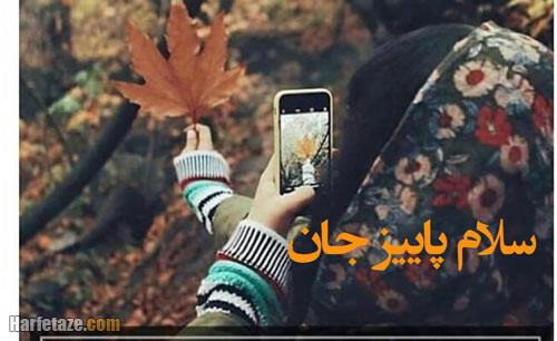 عکس نوشته دخترانه تبریک پاییز