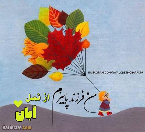 عکس نوشته پسرانه تبریک پاییز