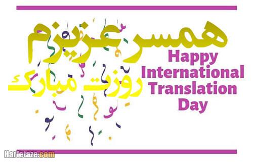 پیام و متن تبریک روز جهانی مترجم به همسرم و عشقم به همراه عکس نوشته پروفایل