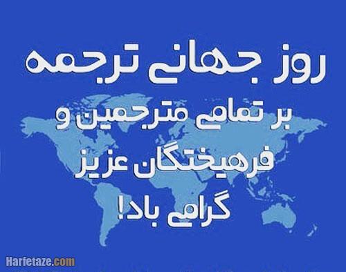 متن تبریک روز جهانی مترجم به همسرم و عشقم به همراه عکس نوشته پروفایل