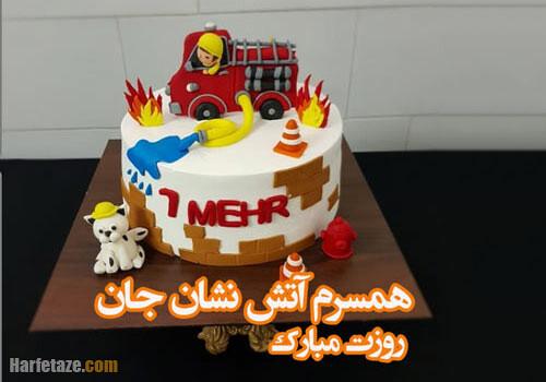 اس ام اس تبریک روز آتش نشان به همسرم