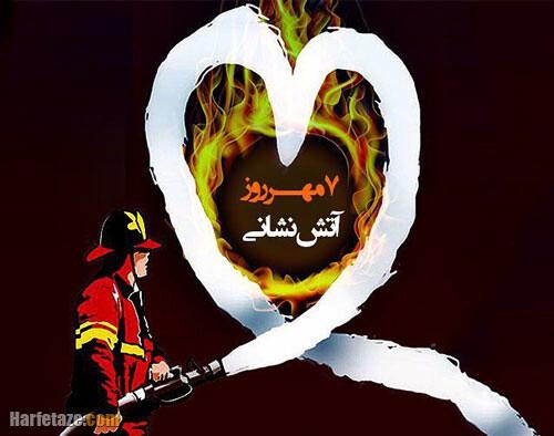 پیام تبریک روز آتش نشان به عشق