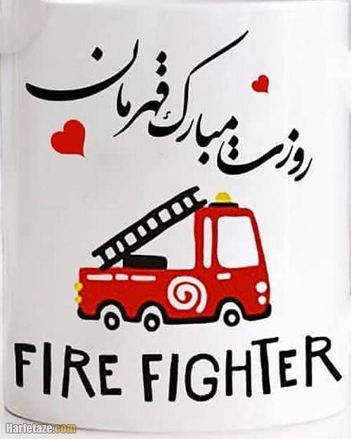 عکس نوشته تبریک روز آتش نشان به همسرم و عشقم