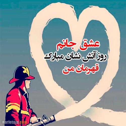 عکس نوشته تبریک روز آتش نشان به همسرم