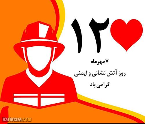 عکس نوشته همسر آتشنشانم روزت مبارک