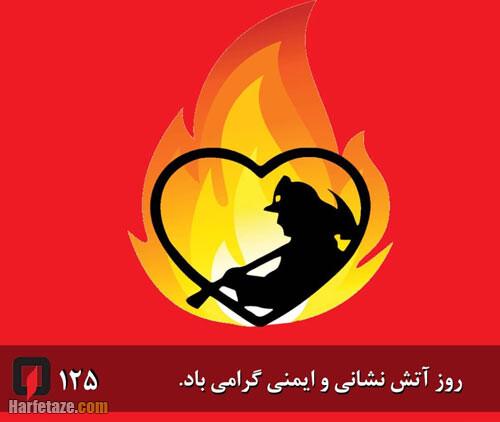 عکس نوشته تبریک روز آتشنشان به همسرم و عشقم