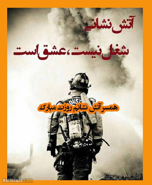 عکس نوشته روز آتش نشان برای همسر آتشنشانم