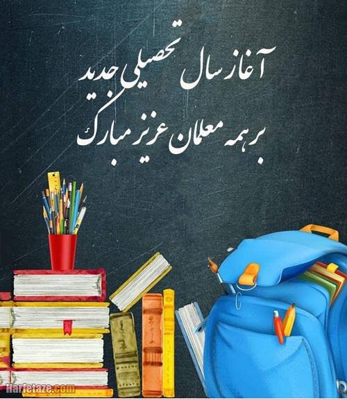 عکس نوشته تبریک بازگشایی مدارس به معلم و استاد