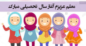 جملات و متن تبریک بازگشایی مدارس به معلم و استاد + عکس نوشته و استوری