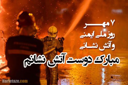 عکس پروفایل تبریک روز آتش نشان به دوست و رفیق