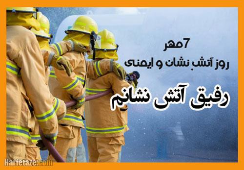 عکس نوشته تبریک روز آتش نشان به دوست و رفیق