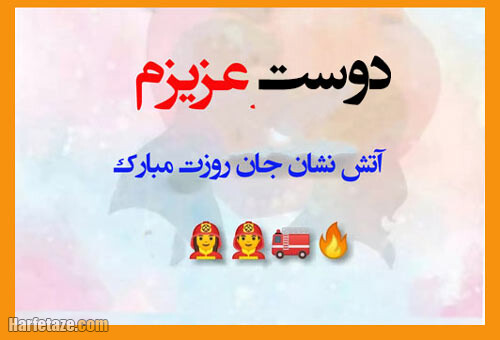 پیامک و متن تبریک روز آتش نشان به دوست و رفیق + عکس نوشته و عکس پروفایل