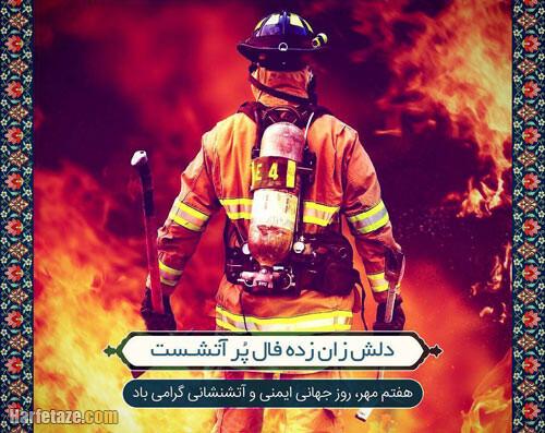 عکس پروفایل تبریک روز آتش نشان به دوستم