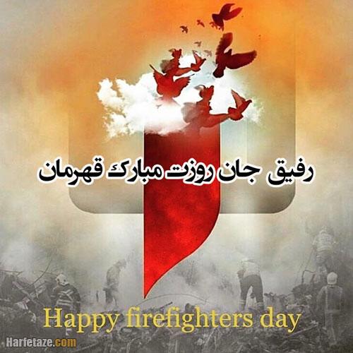 عکس پروفایل تبریک روز آتش نشان به رفیقم