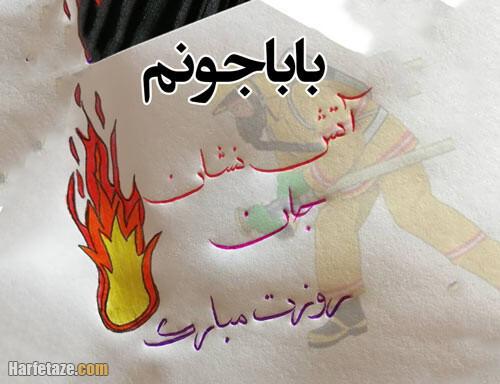 عکس نوشته تبریک روز آتش نشان به پدر و برادر