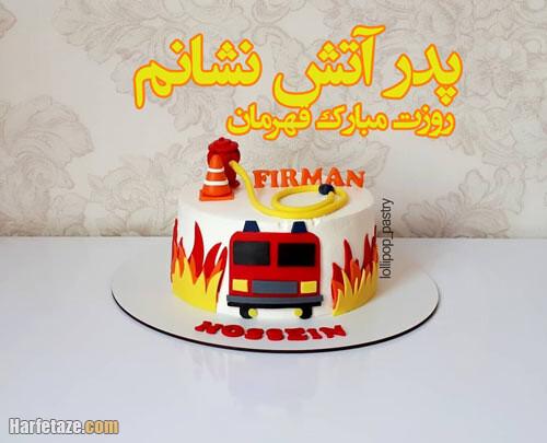 عکس نوشته روز آتشنشانی برای پدرم